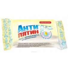 АНТИПЯТИН Мыло-пятновыводитель для детских вещей 90г.