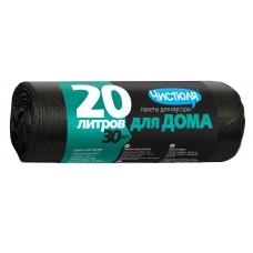 ЧИСТЮЛЯ Пакеты для мусора ПРОЧНЫЕ 20 л 30 шт.