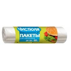 ЧИСТЮЛЯ Пакеты  для завтраков 25*32 в рулоне 50шт.
