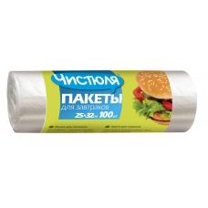ЧИСТЮЛЯ Пакеты  для завтраков 25*32 в рулоне 100шт.