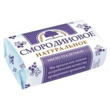 Мыло туалетное «Смородиновое» 180 г.