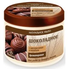 Мыло ШОКОЛАДНОЕ с маслом какао и миндаля 450мл.