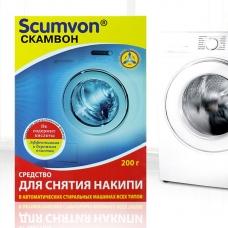 Scumvon Средство для снятия накипи в автоматических стиральных машинах 200г.