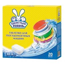 Таблетки для посудомоечных машин «Ушастый нянь all in 1» 20 шт.