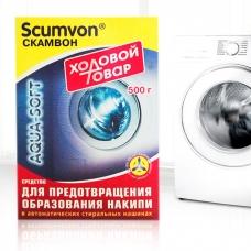 Scumvon AQUA-SOFT Средство для предотвращения образования накипи в автоматических стиральных машинах 500г.