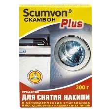 Scumvon Plus Средство для снятия накипи в автоматических стиральных и посудомоечных машинах 200г.