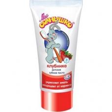 Детская зубная паста «Мое солнышко» Клубника 65г.