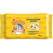 Влажные салфетки «Мое солнышко» Универсальные 70 шт.