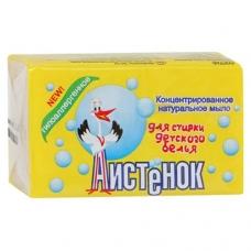 Мыло хозяйственное АИСТЕНОК для стирки детского белья 200г.