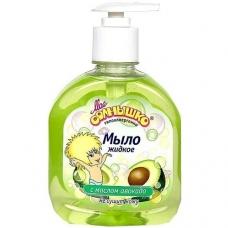 Мыло  жидкое «Мое солнышко» Авокадо 300мл.
