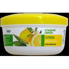 Крем для лица отбеливающий Сладкий лимон 120 мл.