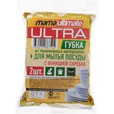 Губка для мытья посуды Mama Ultimate с металлизированной нитью 2 шт