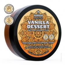 HAMMAM Натуральный сахарный скраб VANILLA DESSERT 300 мл.