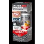 Народные рецепты Зубной порошок На Камчатской черной глине