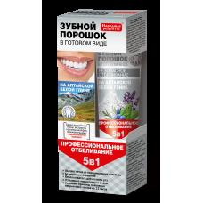 Народные рецепты Зубной порошок На Алтайской белой глине