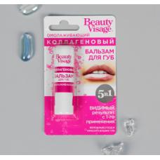 Бальзам для губ Beauty Visage омолаживающий коллагеновый