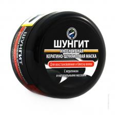 ШУНГИТ Интенсивная кератино-шунгитовая маска для восстановления и блеска волос 220 мл.