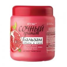 ВИТЭКС «Сочный гранат» Бальзам для волос ОБЪЕМ и СИЛА 450мл.