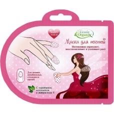 Etude Organix Маска для ногтей с кератином, коллагеном и витамином Е 9 г.
