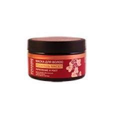 Luxury Oils Маска для волос Укрепление и рост волос 250 мл.