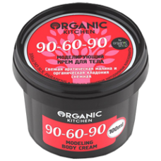 "Organic shop Kitchen Крем для тела моделирующий ""90-60-90"" 100 мл."