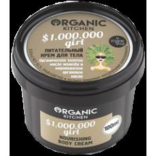 Organic Kitchen Крем для тела питательный $1.000.000 girl Kitchen
