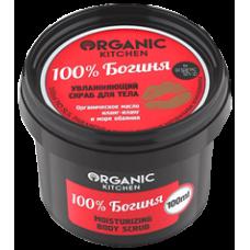 "Organic Kitchen УВЛАЖНЯЮЩИЙ СКРАБ ДЛЯ ТЕЛА  ""100% БОГИНЯ"" 100 мл."