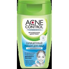 Салициловый лосьон для лица «Acne Control Professional» антибактериальный 150 мл.