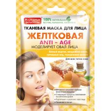 """Тканевая маска для лица """"Народные рецепты"""" желтковая 25 мл"""