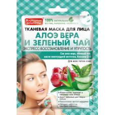 """Тканевая маска для лица """"Народные рецепты"""" алоэ-вера и зеленый чай 25 мл"""