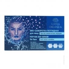 Karelia Organica Био-сыворотка для лица Пептидная Против мимических морщин серии