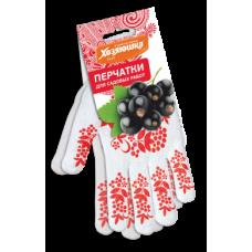 """Перчатки для садовых работ """"ХОЗЯЮШКА Мила"""" ЯГОДЫ, с дизайн напылением ПВХ, трикотажные, 1 пара"""
