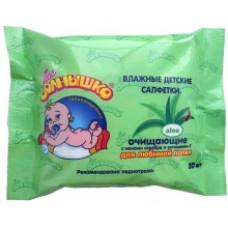 Влажные салфетки «Мое солнышко» очищающие при смене подгузника 20шт.