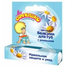 Бальзам для губ «Мое солнышко» с экстрактом Ромашки