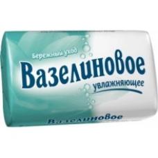 Мыло туалетное «Вазелиновое» 90г.