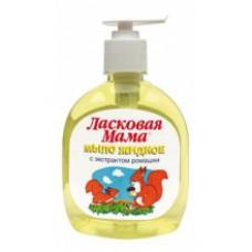 Мыло жидкое «Ласковая Мама» Ромашка 300мл.