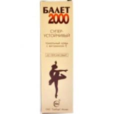 Крем тональный БАЛЕТ-2000 тон персиковый 41г.