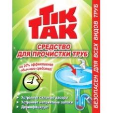 Средство для прочистки труб ТИК-ТАК 90г.