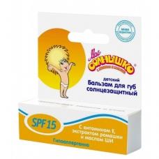 Бальзам для губ «Мое солнышко» солнцезащитный SPF 15
