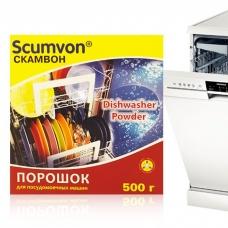 Порошок для посудомоечных машин Scumvon®СКАМВОН 500 гр.