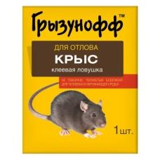 ГРЫЗУНОФФ Клеевая картонная ловушка для крыс 1шт.