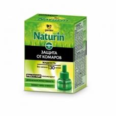 Gardex Naturin Жидкость от комаров без запаха 30 ночей 20 мл