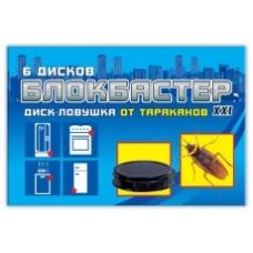 Блокбастер XXI диск-ловушка от тараканов 6 шт.