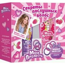 Моя Прелесть Подарочный набор Секреты послушных волос