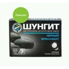 Шунгит Натуральное шунгитовое мыло Черный бриллиант 100 г.