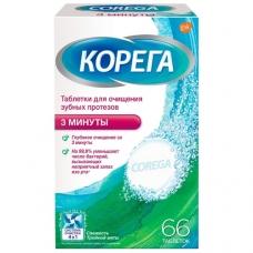 Корега Таблетки для очищения зубных протезов 3 минуты 66 шт.