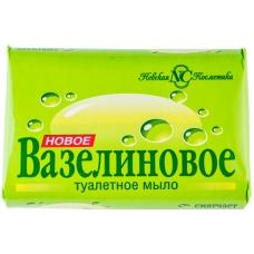 Мыло туалетное «Новое Вазелиновое» 90г.