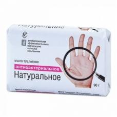 Мыло туалетное «Натуральное» Антибактер.90г.