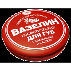 Вазелин косметический для губ со вкусом клубники
