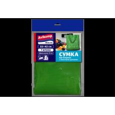 АКВИКОМП Сумка для покупок большая с длинными ручками, 1 шт., зеленая